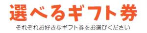 Eraberu_title